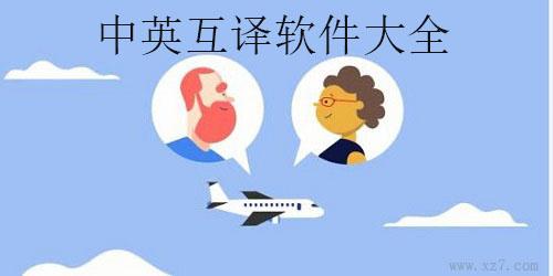 中英互译软件