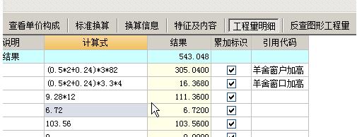广联达破解版免狗2019