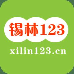 锡林123信息网最新版