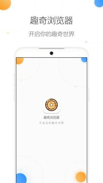 趣奇浏览器手机版 v1.0.4.106 安卓最新版