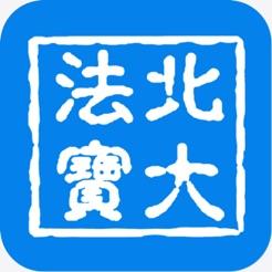 北大法宝app