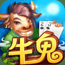 同城游牛鬼游戏v9.2.20190108 安卓版