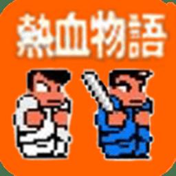 热血物语手机版 v2.8 安卓中文版