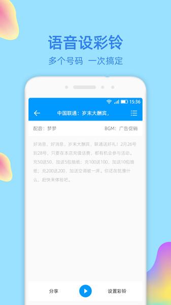 文字转语音大师app v1.2.1 安卓版