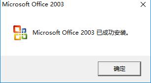 office2003静默版