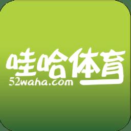 哇哈体育appv1.1.0 龙8国际注册