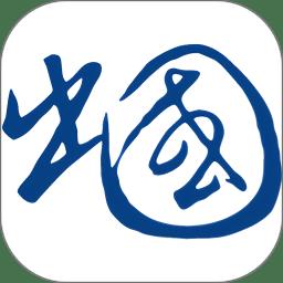 出国通app v1.1.0 安卓版