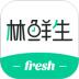 林鲜生app v1.1.5 安卓版