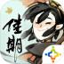 佳期月圆官方版v19.9.7 安卓版
