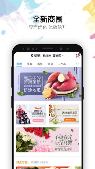 华发优生活最新版本 v2.8.7 安卓版
