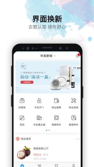 华发优生活app