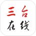 三�_在�手�C版 v4.0.3 安卓版