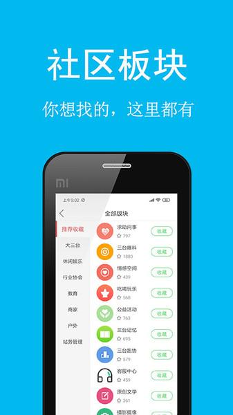 三台在线app