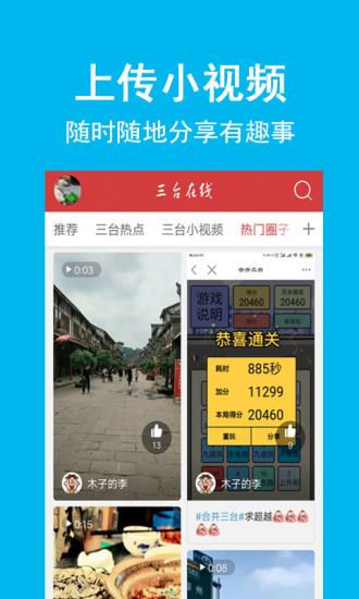 三台在线手机版 v4.0.3 安卓版