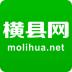 横县网app