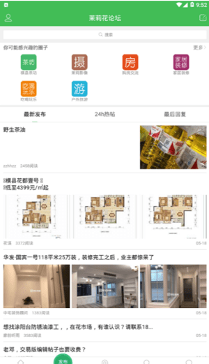 横县网app v1.0.2 安卓版
