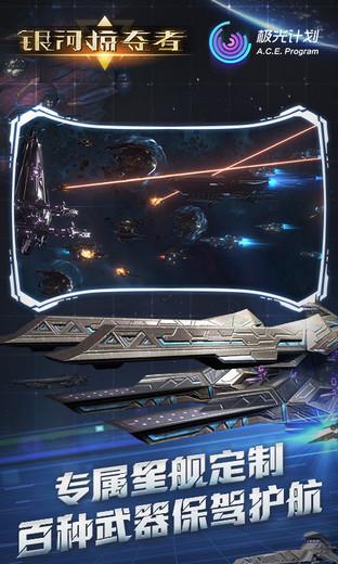 银河掠夺者手机版