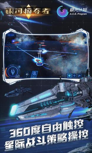 银河掠夺者手机版 v1.10.0 安卓最新版