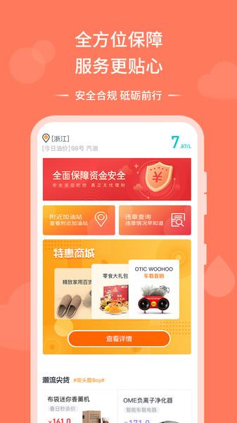 油千金app v1.1.2 安卓版