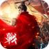 英雄令小米客户端v1.1.0 安)