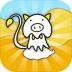 放置小猪变变变内购破解版 v1.37 安卓版