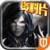 暗黑黎明ios版v2.7.2 iphone版