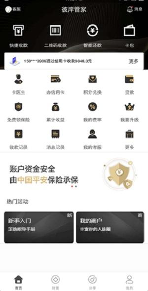 彼岸管家app v1.2.3 安卓版