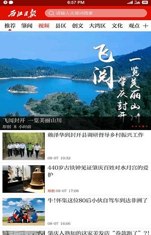 西江日报手机版
