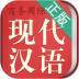 现代汉语词典破解版v3.4.0