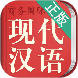 �F代�h�Z�~典破解版 v3.4.0  安卓版