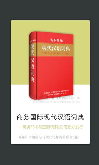 现代汉语词典破解版 v3.4.0  安卓版