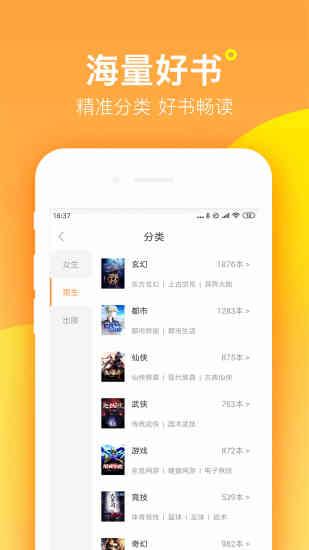 七猫精品小说app v5.9 安卓版