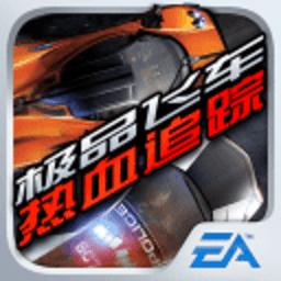 极品飞车热力追踪手机版 v1.0.84 安卓版