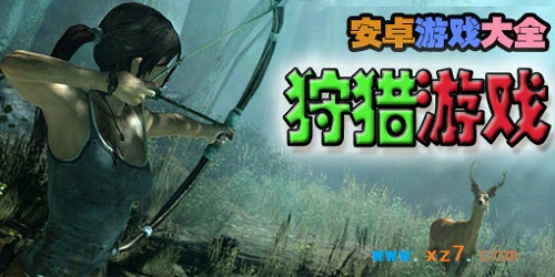 好玩的狩猎手游_射击狩猎类手机游戏_狩猎游戏手机版