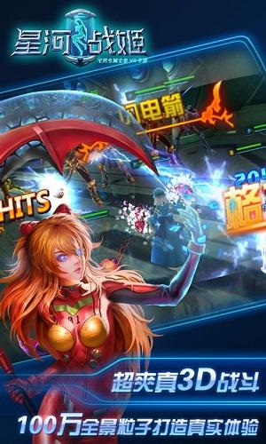 星河战姬手游 v9.0 安卓版