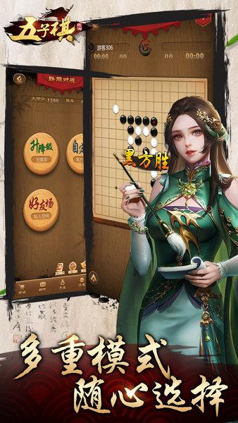 元游五子棋手游 v6.0.0.7 安卓版