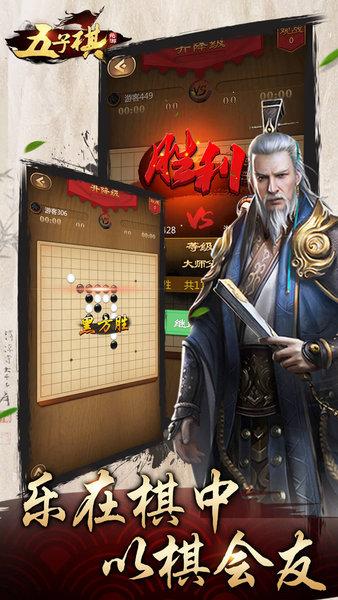 元游五子棋游戏