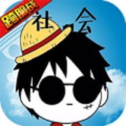 海�\王�⒑接��v1.0.0 安卓版