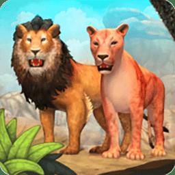 狮子家族模拟器中文版
