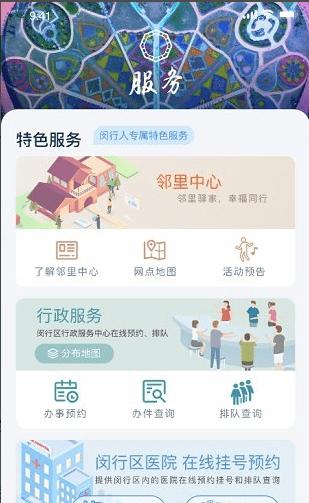 今日闵行app v1.0.0 安卓版