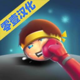 小小拳击手中文版