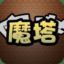 经典魔塔2019内购破解版v3.2 安卓版