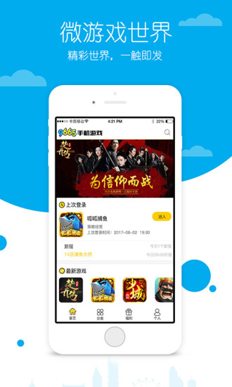9665游戏中心app v3.3.0 安卓版