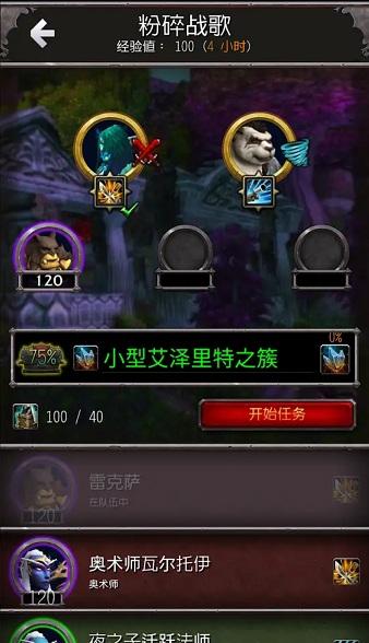 魔兽世界助手app v2.0.27325 安卓版