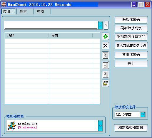 ec修改器中文版