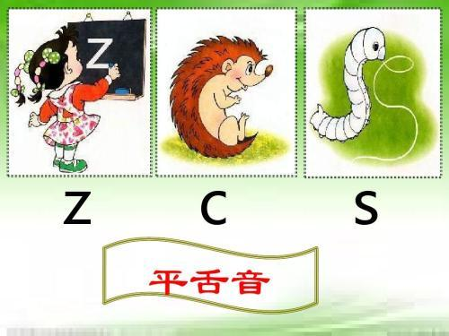 zcs拼音教学ppt