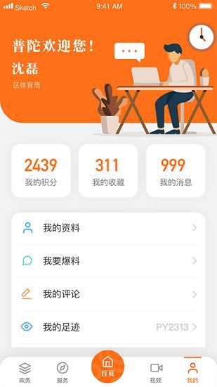 上海普陀手机版 v3.0.1 安卓版