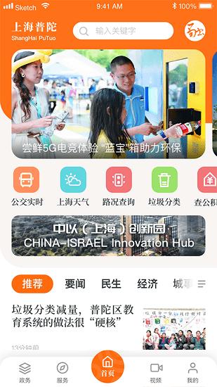 上海普陀app