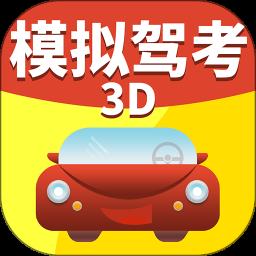 准点学车app v2.51 安卓版