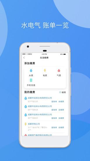 天府市民云官方版 v1.7.13 安卓版